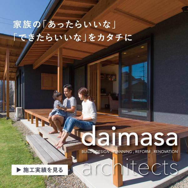 daimasa