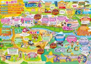 【モンキーパーク】モンパ祭 @ 日本モンキーパーク | 犬山市 | 愛知県 | 日本