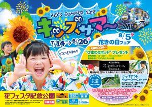 【花フェスタ記念公園】キッズサマー2018 @ 花フェスタ記念公園 | 可児市 | 岐阜県 | 日本