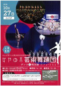 れんげ草くらぶ第29回市民招待公演「かやの木芸術舞踊団」 @ 各務原市民会館 | 各務原市 | 岐阜県 | 日本