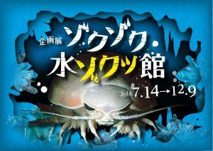 【アクア・トト ぎふ】企画展「ゾクゾク水ゾクッ館」 @ アクア・トト ぎふ | 各務原市 | 岐阜県 | 日本