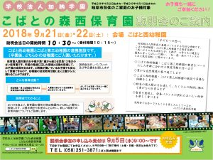 こばとの森保育園 入園説明会 @ こばと絵本館北 | 岐阜市 | 岐阜県 | 日本