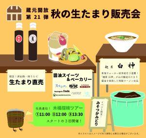 第21回 蔵元開放イベント「秋の生たまり販売会」 @ 山川醸造株式会社