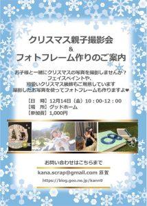 クリスマス親子撮影会&フォトフレーム作り @ グッドホーム岐南