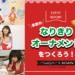 【イベントレポート】 季節のなりきりオーナメントをつくろう!親子工作イベント