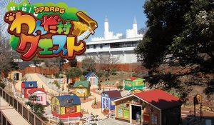 【日本モンキーパーク】14年ぶりの新エリアが登場! @ 日本モンキーパーク