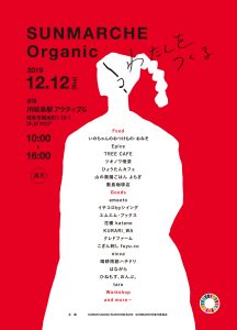 SUNMARCHE Organic サンマルシェ オーガニック @ JR岐阜駅 アクティブG
